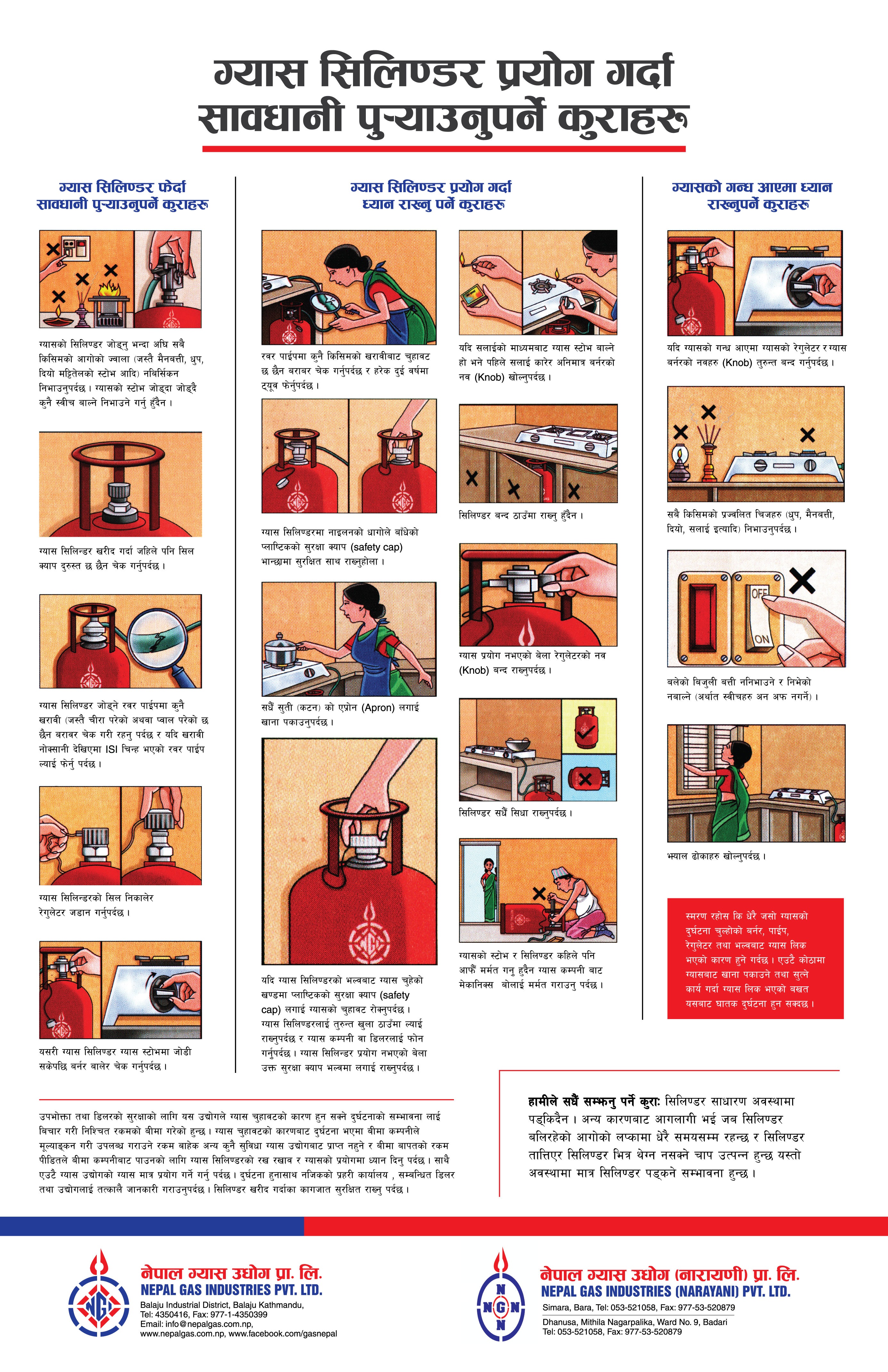 Safety Tips for Consumer